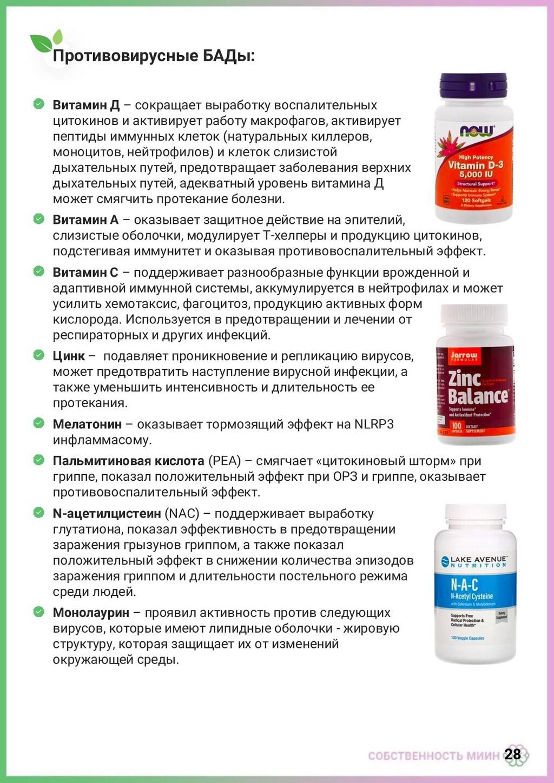 28 Противовирусные БАДы: Витамин Д – сокращает ...