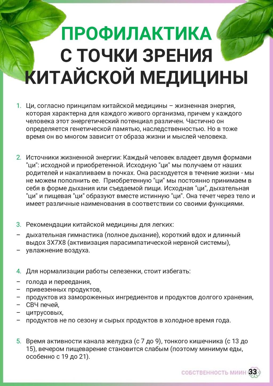 33 ПРОФИЛАКТИКА С ТОЧКИ ЗРЕНИЯ КИТАЙСКОЙ МЕДИ...