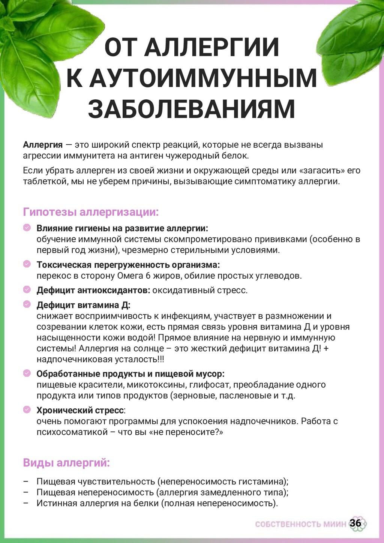 36 ОТ АЛЛЕРГИИ К АУТОИММУННЫМ ЗАБОЛЕВАНИЯМ Алле...
