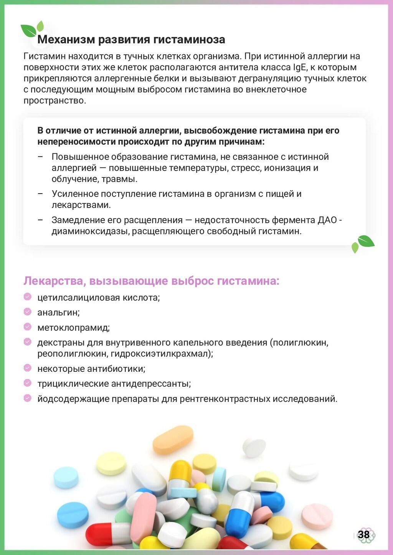 38 Механизм развития гистаминоза Гистамин наход...