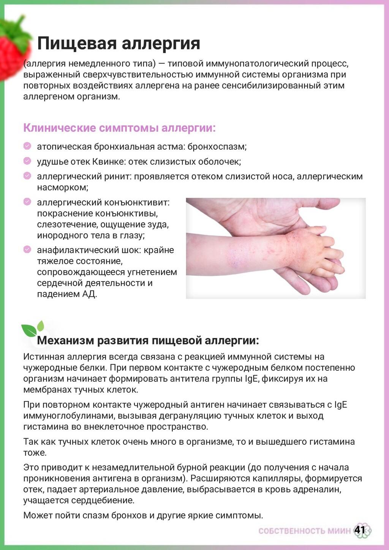 41 Пищевая аллергия (аллергия немедленного типа...