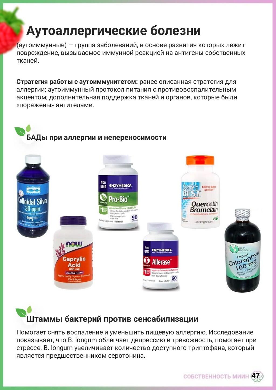 47 Аутоаллергические болезни (аутоиммунные) — г...