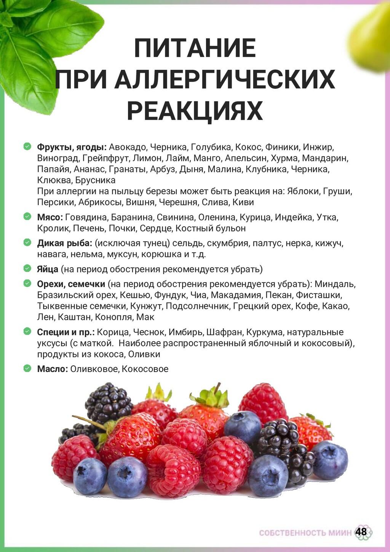 48 ПИТАНИЕ ПРИ АЛЛЕРГИЧЕСКИХ РЕАКЦИЯХ Фрукты, я...