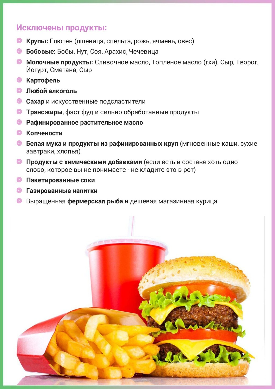 49 Исключены продукты: Крупы: Глютен (пшеница, ...