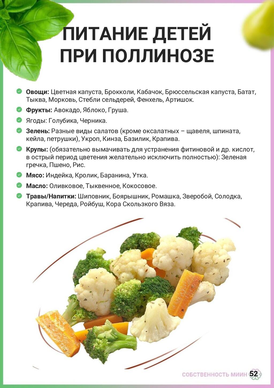 52 ПИТАНИЕ ДЕТЕЙ ПРИ ПОЛЛИНОЗЕ Овощи: Цветная ...
