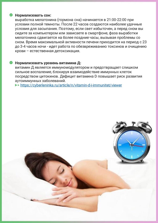 7 Нормализовать сон: выработка мелатонина (горм...