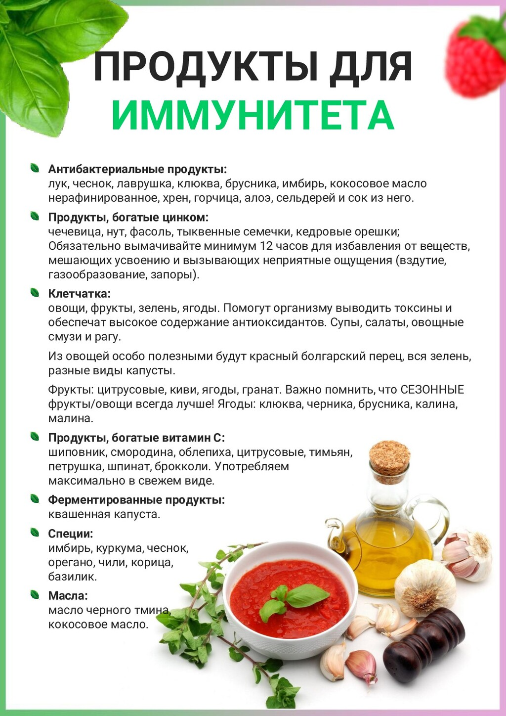 8 ПРОДУКТЫ ДЛЯ ИММУНИТЕТА Антибактериальные про...
