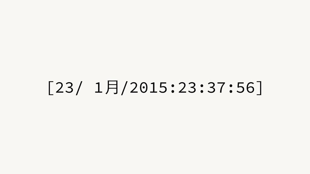 [23/ 1⽉月/2015:23:37:56]