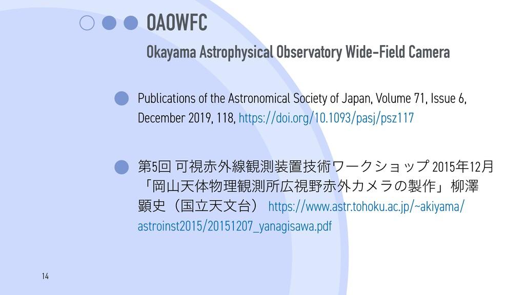 OAOWFC Okayama Astrophysical Observatory Wide-F...