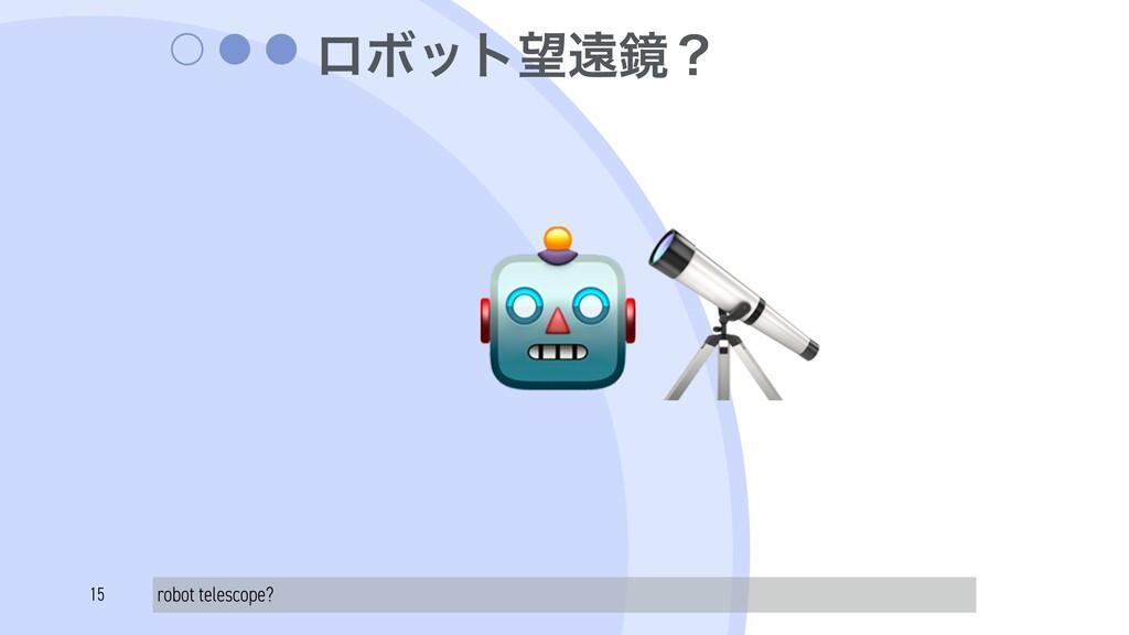 ϩϘοτԕڸʁ robot telescope?  15