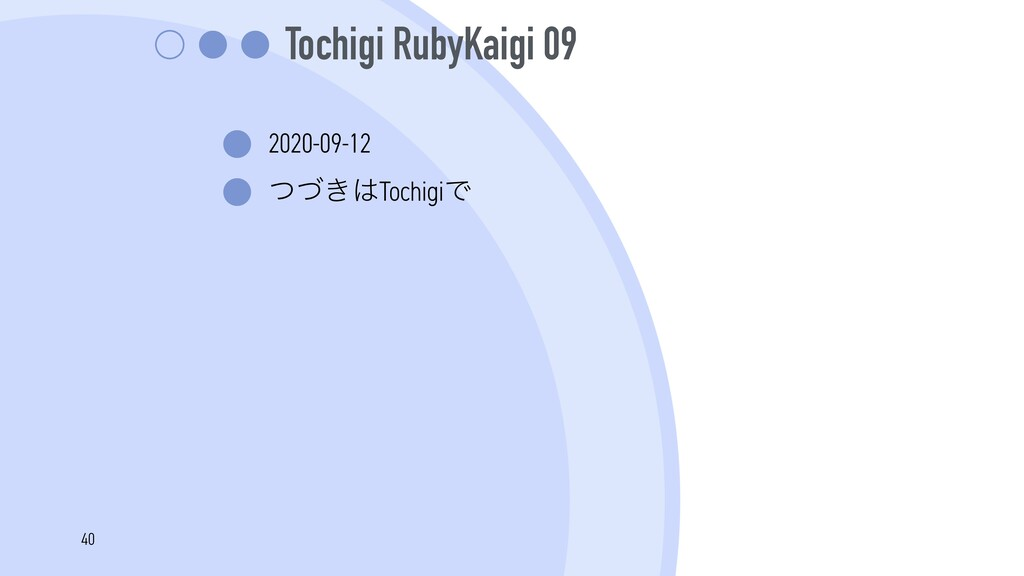 Tochigi RubyKaigi 09 2020-09-12 ͖ͭͮTochigiͰ 40