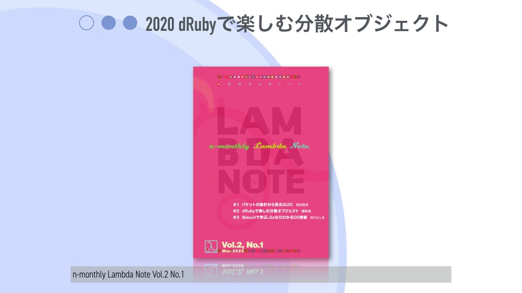 2020 dRubyͰָ͠ΉΦϒδΣΫτ n-monthly Lambda Note Vo...