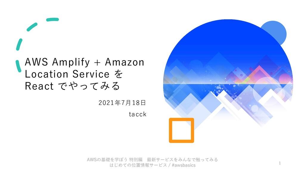 AWS Amplify + Amazon Location Service を React で...