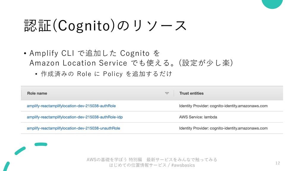 認証(Cognito)のリソース • Amplify CLI で追加した Cognito を ...