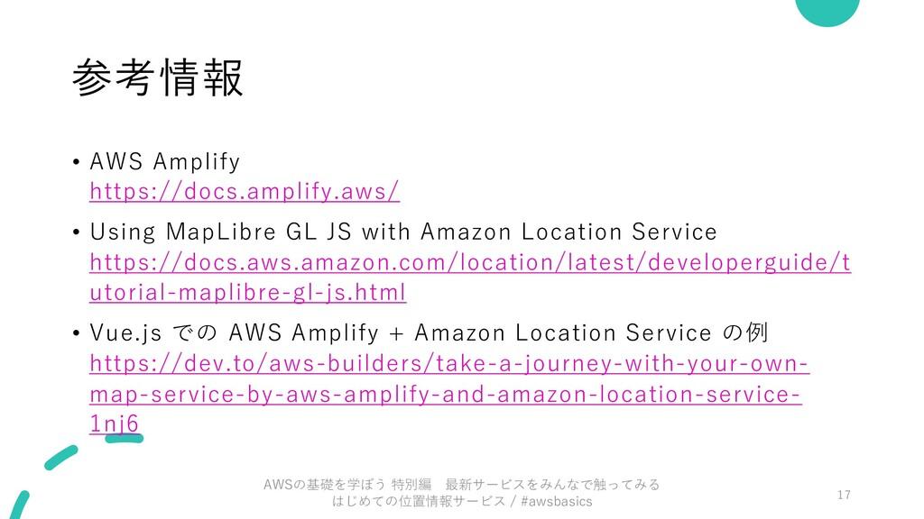 参考情報 • AWS Amplify https://docs.amplify.aws/ • ...