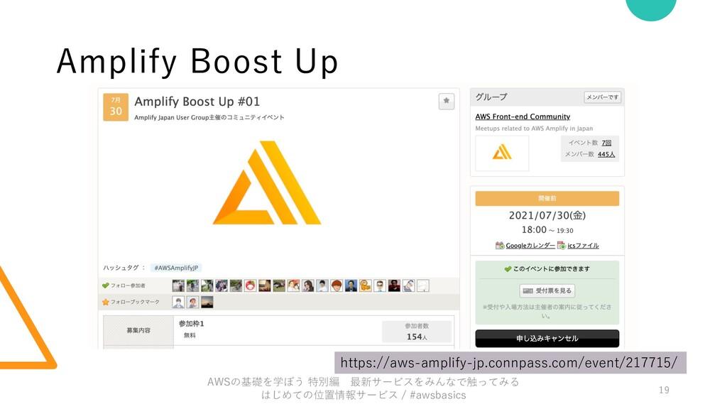 Amplify Boost Up AWSの基礎を学ぼう 特別編 最新サービスをみんなで触ってみ...