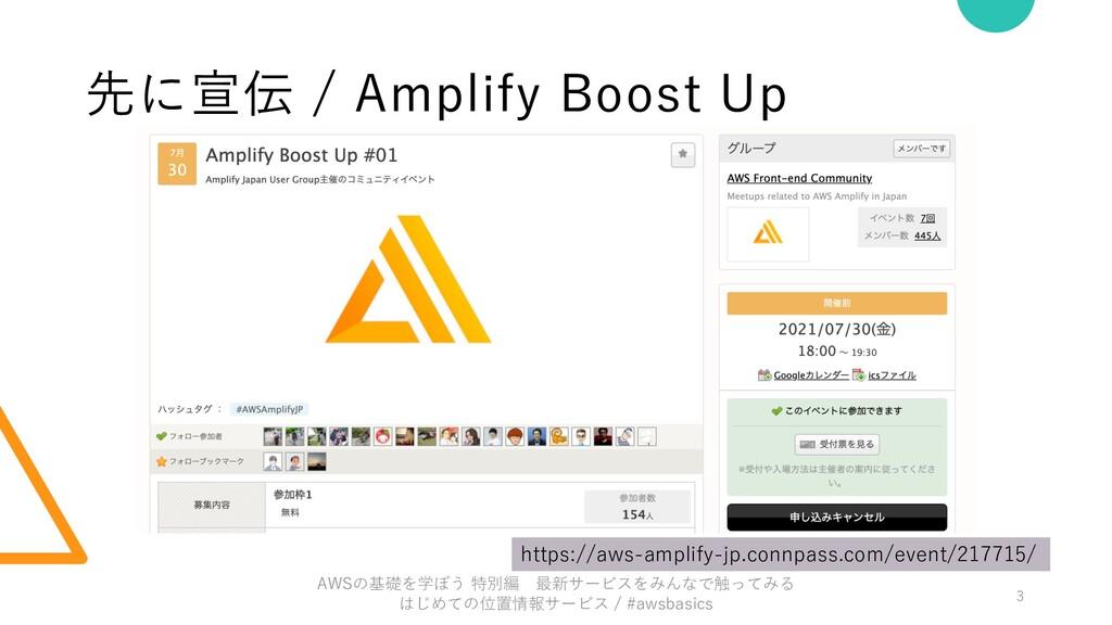 先に宣伝 / Amplify Boost Up AWSの基礎を学ぼう 特別編 最新サービスをみ...