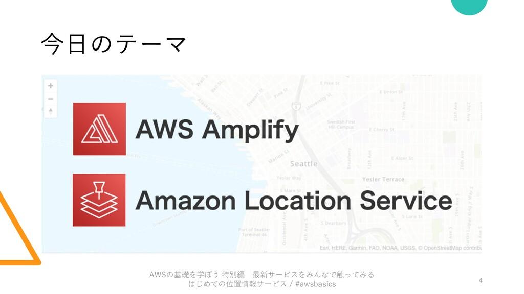 今⽇のテーマ AWSの基礎を学ぼう 特別編 最新サービスをみんなで触ってみる はじめての位置情...