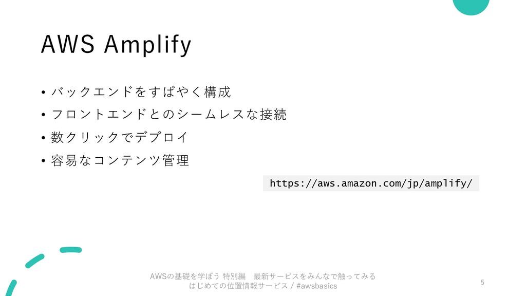 AWS Amplify • バックエンドをすばやく構成 • フロントエンドとのシームレスな接続...