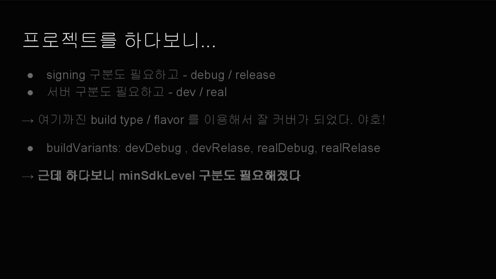 프로젝트를 하다보니... ● signing 구분도 필요하고 - debug / rele...