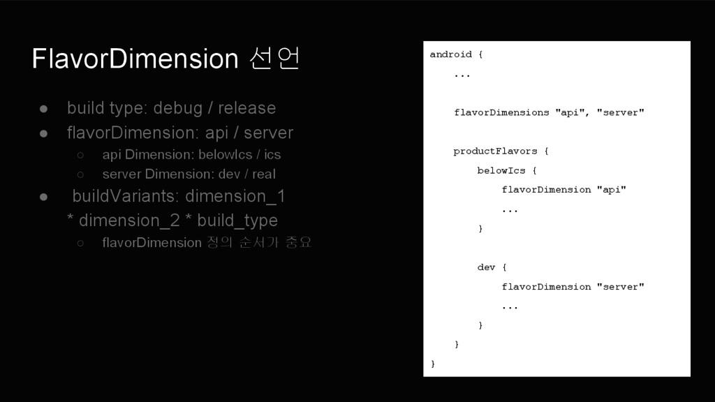 FlavorDimension 선언 ● build type: debug / releas...