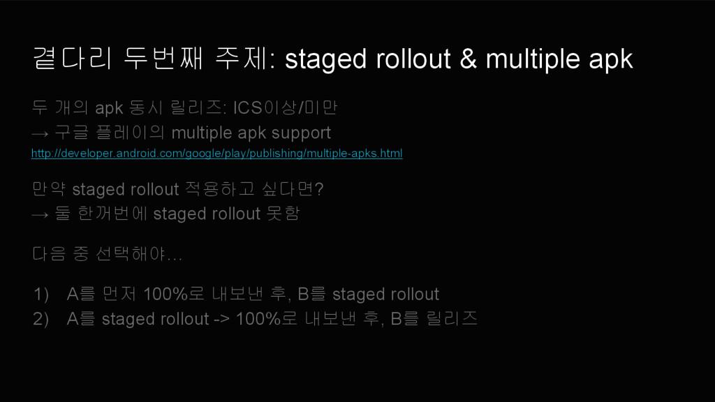 곁다리 두번째 주제: staged rollout & multiple apk 두 개의 ...
