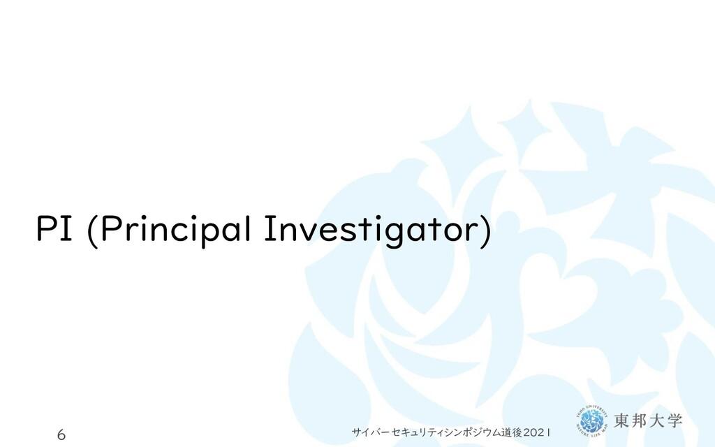 サイバーセキュリティシンポジウム道後2021 6 PI (Principal Investig...