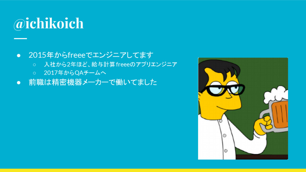 @ichikoich ● 2015年からfreeeでエンジニアしてます ○ 入社から2年ほど、...
