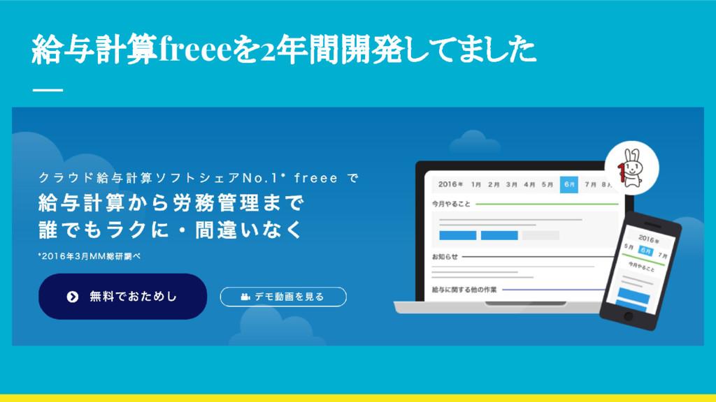 給与計算freeeを2年間開発してました