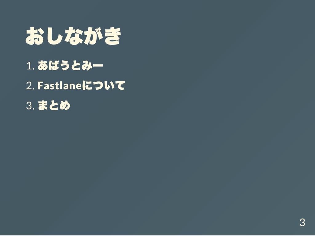 おしながき 1. あばうとみー 2. Fastlane について 3. まとめ 3