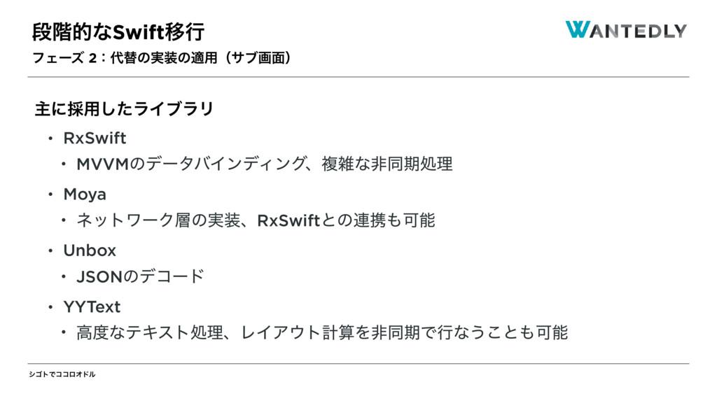 γΰτͰίίϩΦυϧ ओʹ࠾༻ͨ͠ϥΠϒϥϦ • RxSwift • MVVMͷσʔλόΠϯσ...