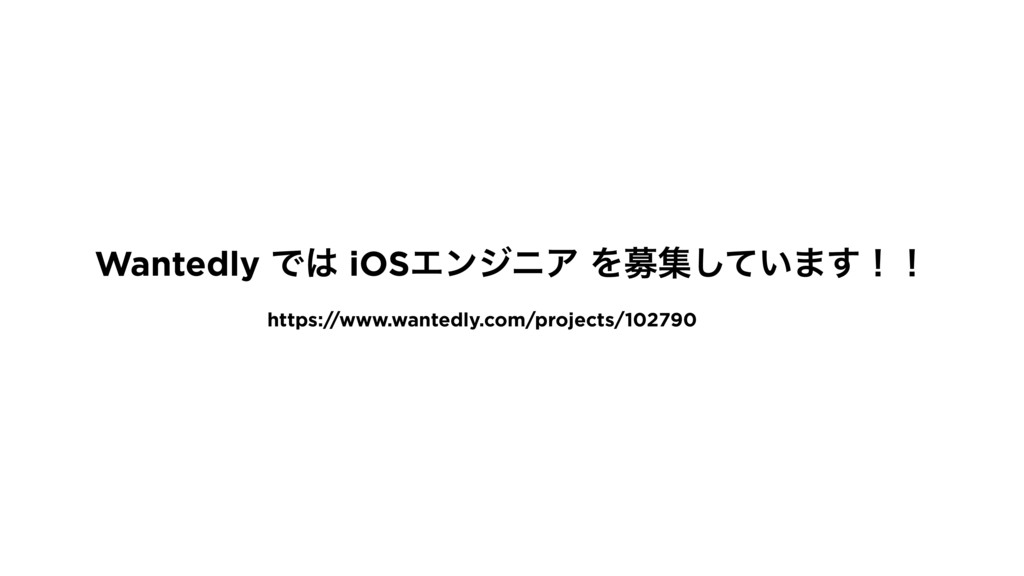 Wantedly Ͱ iOSΤϯδχΞ Λืू͍ͯ͠·͢ʂʂ https://www.wan...