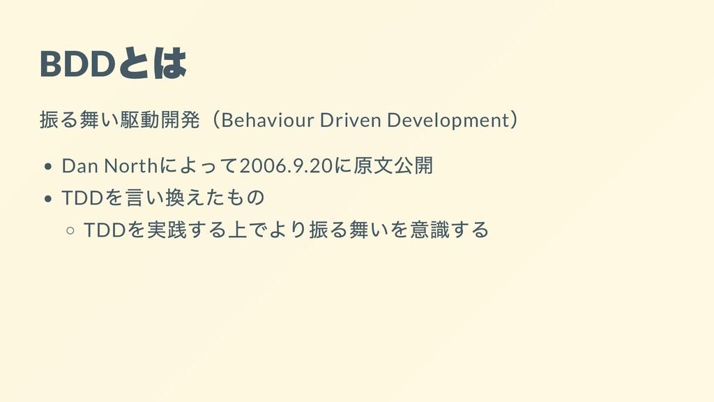 BDD とは 振る舞い駆動開発(Behaviour Driven Development ) ...