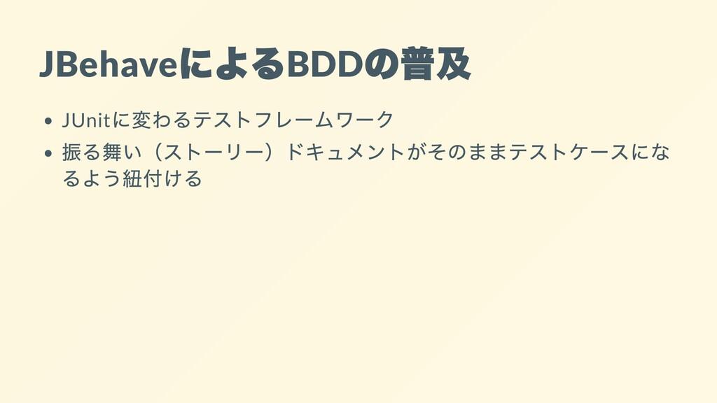 JBehave による BDD の普及 JUnit に変わるテストフレームワーク 振る舞い(ス...