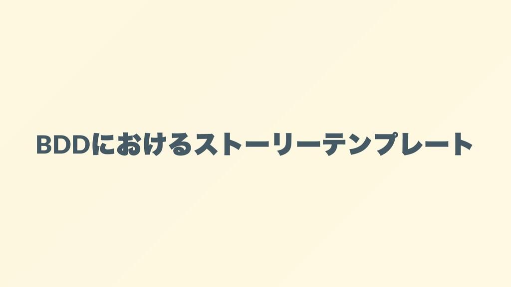 BDD におけるストーリーテンプレート