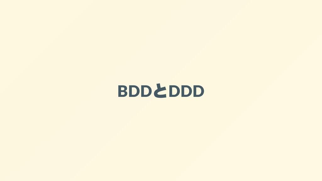 BDD と DDD