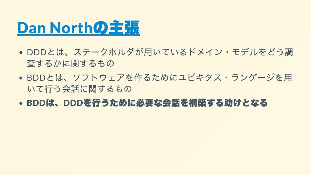 Dan North の主張 DDD とは、ステークホルダが用いているドメイン・モデルをどう調 ...