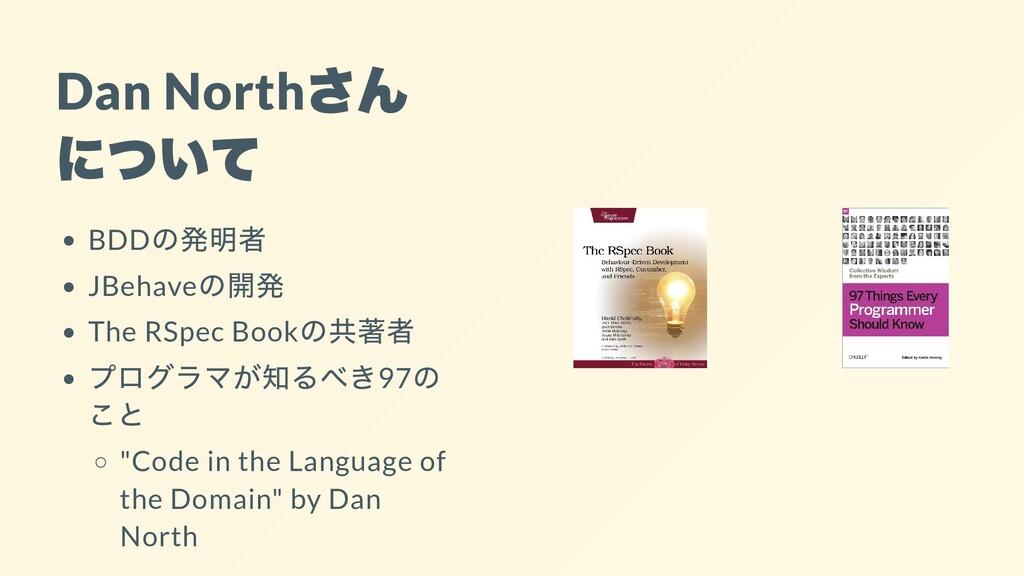 Dan North さん について BDD の発明者 JBehave の開発 The RSpe...