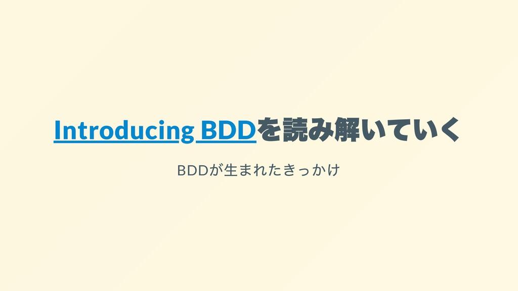 Introducing BDD を読み解いていく BDD が生まれたきっかけ