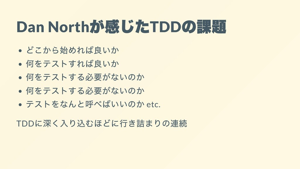 Dan North が感じた TDD の課題 どこから始めれば良いか 何をテストすれば良いか ...