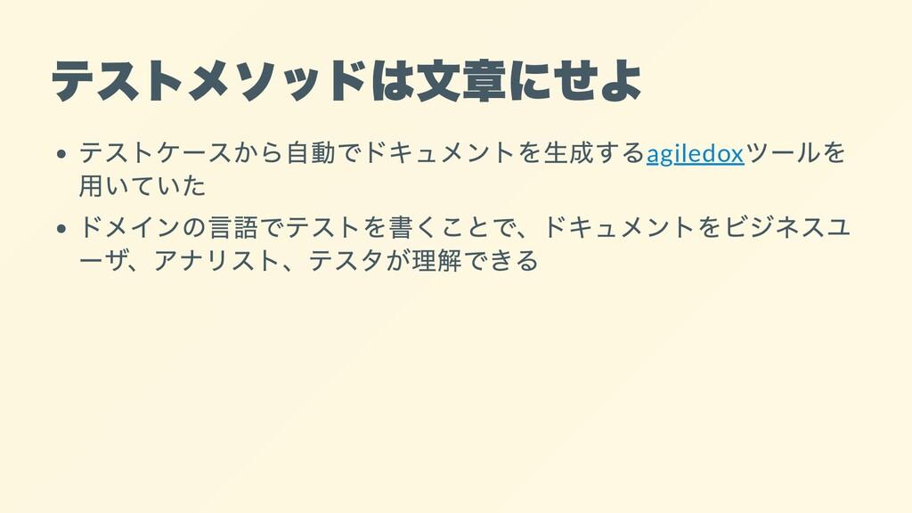 テストメソッドは文章にせよ テストケースから自動でドキュメントを生成するagiledox ツー...