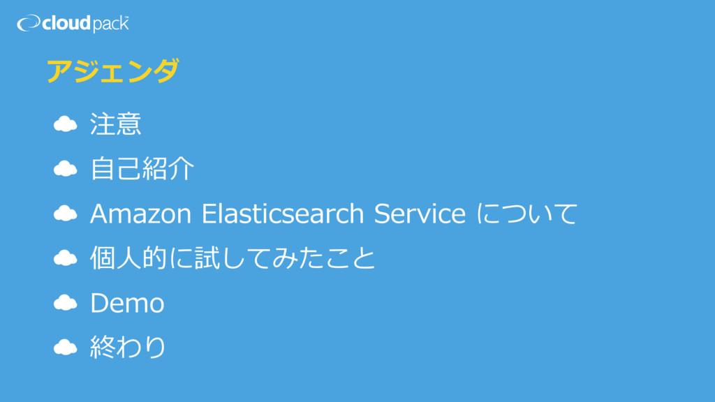 アジェンダ ☁ 注意 ☁ ⾃⼰紹介 ☁ Amazon Elasticsearch Servic...