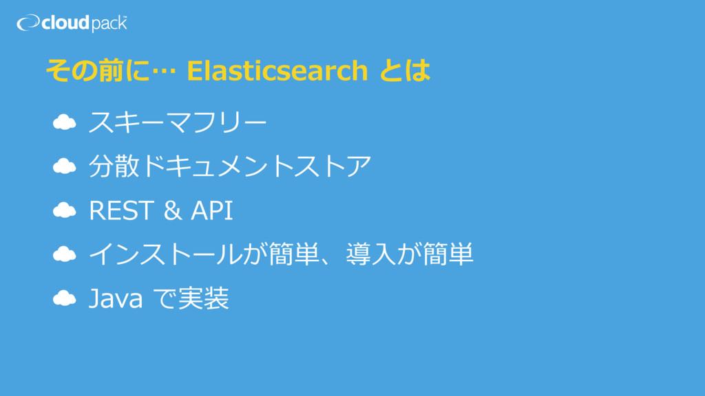 その前に… Elasticsearch とは ☁ スキーマフリー ☁ 分散ドキュメントストア ...