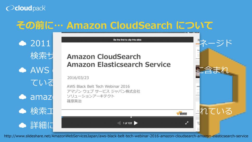 その前に… Amazon CloudSearch について ☁ 2011 年から Amazon...