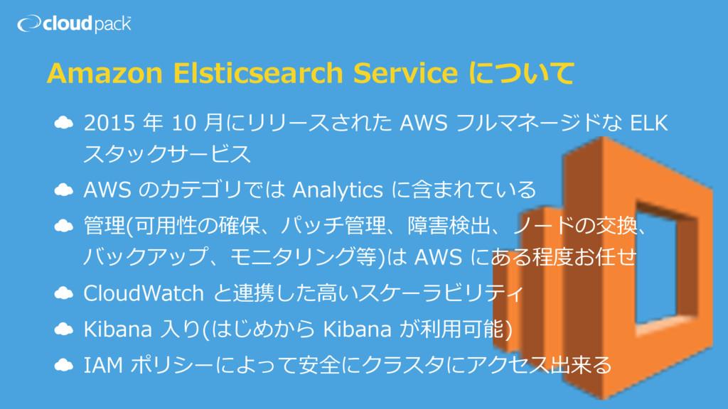 Amazon Elsticsearch Service について ☁ 2015 年 10 ⽉に...