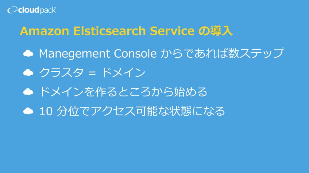 Amazon Elsticsearch Service の導⼊ ☁ Manegement Co...