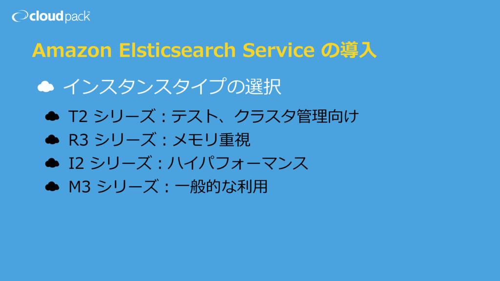 Amazon Elsticsearch Service の導⼊ ☁ インスタンスタイプの選択 ...