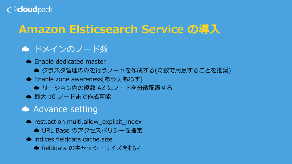 Amazon Elsticsearch Service の導⼊ ☁ ドメインのノード数 ☁ E...