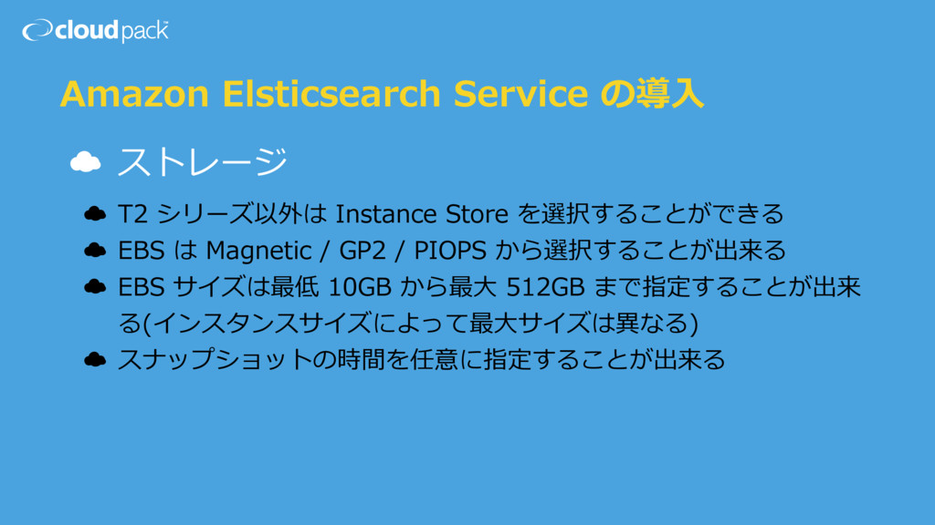 Amazon Elsticsearch Service の導⼊ ☁ ストレージ ☁ T2 シリ...
