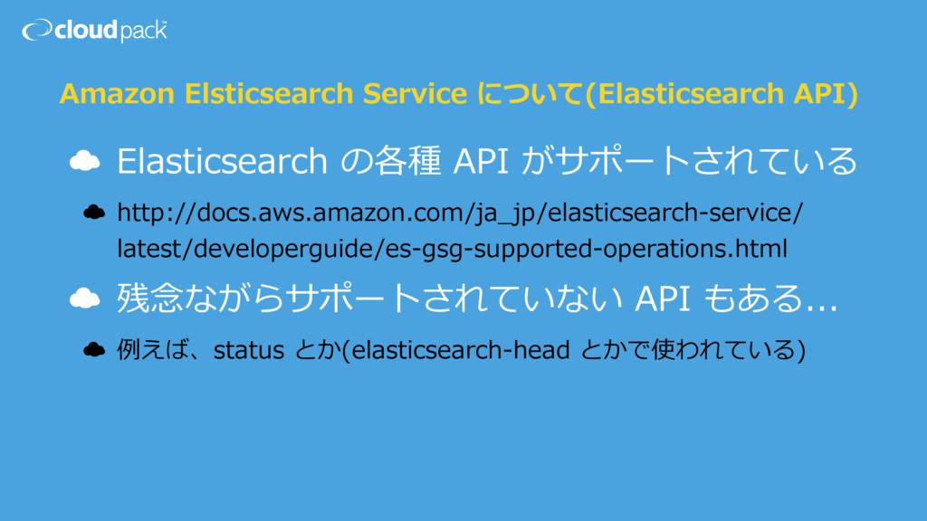 Amazon Elsticsearch Service について(Elasticsearch ...